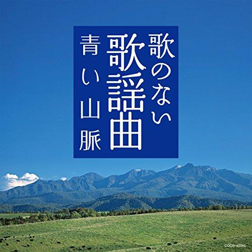 ザ・ベスト 歌のない歌謡曲 青い山脈 CDジャケット