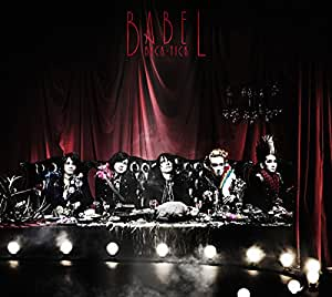 【メーカー特典あり】BABEL(SHMCD+DVD)(完全生産限定盤B)(BABEL A5サイズ スペシャルフォトカード付)