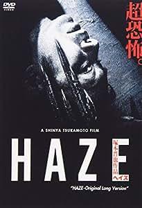ヘイズ/HAZE-Original Long Version [DVD]