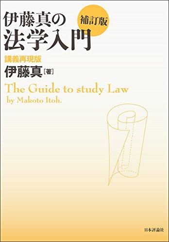 伊藤真の法学入門---講義再現版 伊藤真の法律入門シリーズの詳細を見る