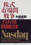 株式市場間戦争―ナスダックの世界戦略と日本