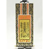 掛軸 仏壇用 日蓮宗 曼荼羅  30代 紺金(掛け軸のみです)