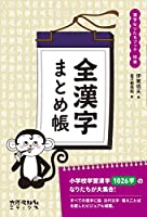 全漢字まとめ帳 (漢字なりたちブック)