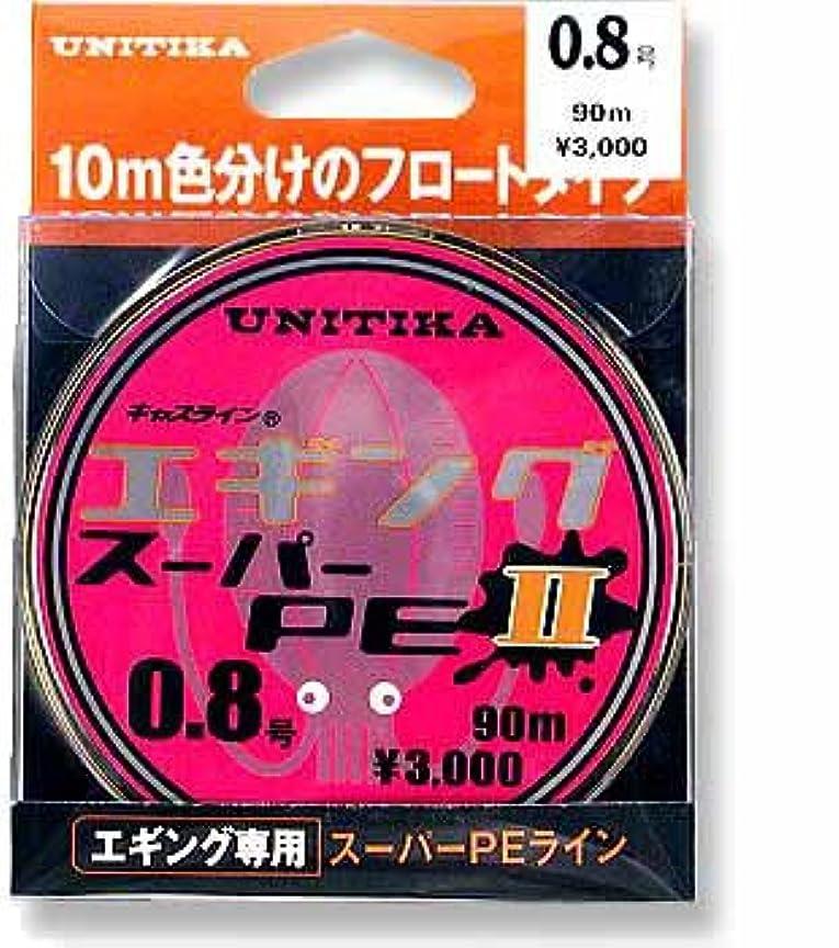 硬化する組同化するユニチカ(UNITIKA) ライン キャスライン エギングスーパーPEII 90m 1.0号