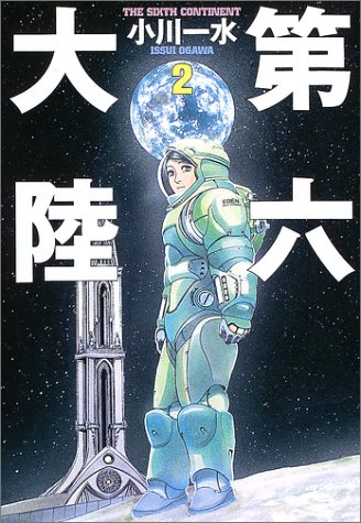 第六大陸〈2〉 (ハヤカワ文庫JA)