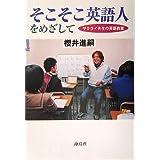 そこそこ英語人をめざして―サクライ先生の英語教室