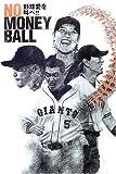 NO MONEY BALL―野球愛を叫べ!!