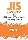 JISハンドブック 情報セキュリティ・LAN・バーコード・RFID 2016