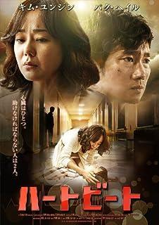 ハートビート(2011)