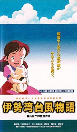 伊勢湾台風物語 [VHS]