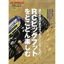 RCビッグフットをとことん楽しむ―オフロードを走るならコイツ! (エイムック (610))