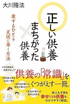 [大川隆法]の正しい供養 まちがった供養