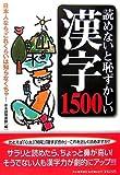 読めないと恥ずかしい漢字1500 -日本人なら、これくらいは知らなくちゃ!