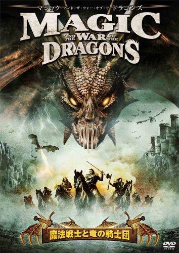 マジック・アンド・ザ・ウォー・オブ・ザ・ドラゴンズ~魔法戦士と竜の騎士団~ [DVD]