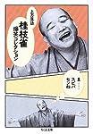 上方落語 桂枝雀爆笑コレクション〈1〉スビバセンね (ちくま文庫)
