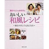 西川ヘレン&かの子のおいしい和風レシピ―秘伝のだしで元気になる (別冊主婦と生活)