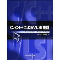 C/C++によるVLSI設計―SystemCによるJPEGコーデック設計