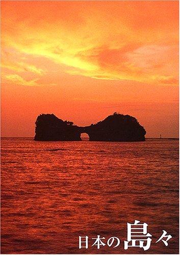 日本の島々―かけがえのない風景99島 (世界名景紀行)の詳細を見る