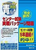 大学入試センター試験実戦パッケージ問題 2020—青パック (大学入試完全対策シリーズ)