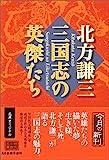 三国志の英傑たち (ハルキ文庫―時代小説文庫)