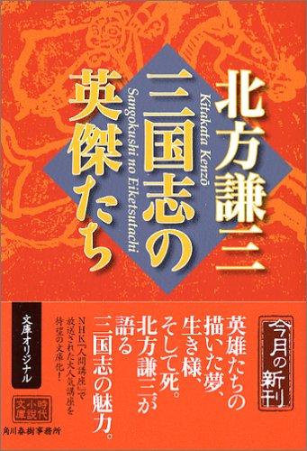 三国志の英傑たち (ハルキ文庫―時代小説文庫)の詳細を見る