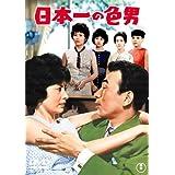 日本一の色男 [DVD]