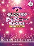 ピアノソロ 中級 ジャズアレンジで楽しむ ディズニー・セレクション 【参考演奏CD付】