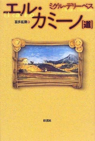 エル・カミーノ(道) (名作の発見)の詳細を見る