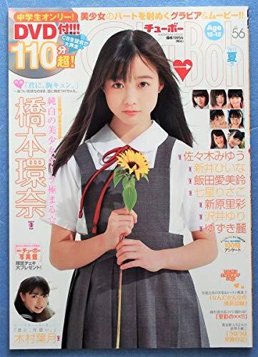 橋本環奈 直筆サイン & コメント入り ムック本 「 Chu → Boh チューボー vol.56 」 2013夏号