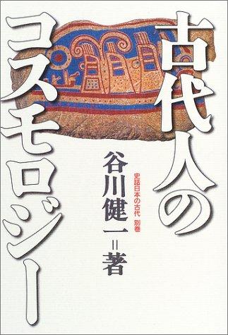 史話・日本の古代〈別巻〉古代人のコスモロジー (史話日本の古代)