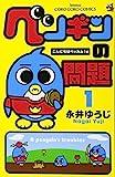 ペンギンの問題 / 永井 ゆうじ のシリーズ情報を見る