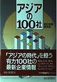 アジアの100社
