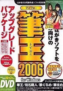 筆王 2006 for Windows アップグレードパッケージ DVD-ROM版