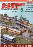 鉄道模型趣味 2010年 05月号 [雑誌]
