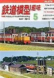 鉄道模型趣味 2015年 05 月号 [雑誌]