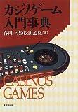 カジノゲーム入門事典