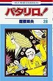 パタリロ! (第28巻) (花とゆめCOMICS)