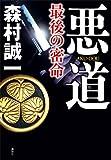 悪道 最後の密命 (講談社文芸文庫)