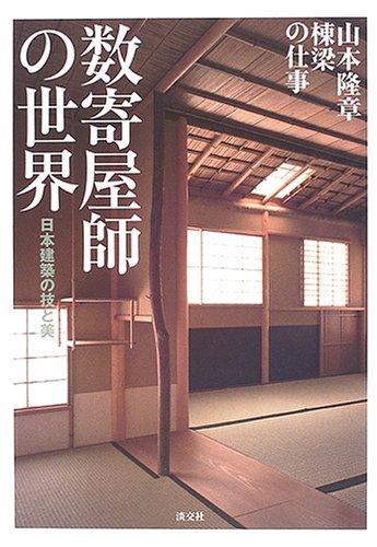 数寄屋師の世界―日本建築の技と美