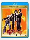 俺たちの旅 Vol.4[Blu-ray/ブルーレイ]