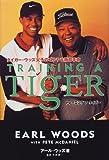 トレーニング ア タイガー―タイガー・ウッズ父子のゴルフ&教育革命