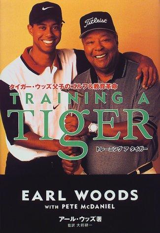 トレーニング ア タイガー―タイガー・ウッズ父子のゴルフ&教育革命の詳細を見る