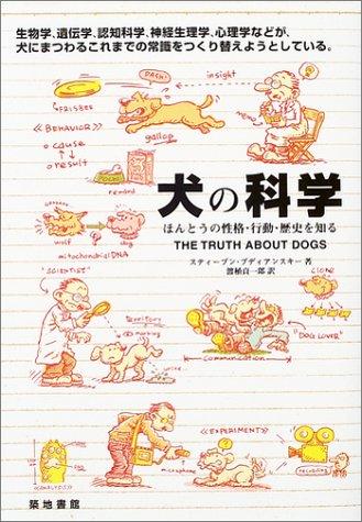 犬の科学—ほんとうの性格・行動・歴史を知る
