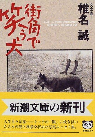 街角で笑う犬 (新潮文庫)の詳細を見る