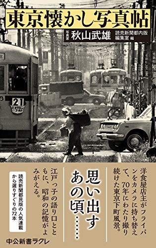 東京懐かし写真帖 (中公新書ラクレ 659)