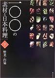 一〇〇の素材と日本料理〈下巻〉野菜・肉篇
