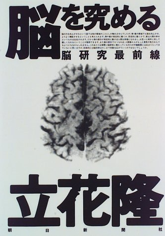 脳を究める―脳研究最前線の詳細を見る