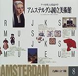 アムステルダム国立美術館―アートを楽しむ最適ガイド (名画に会う旅)