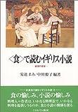 """""""食""""で読むイギリス小説―欲望の変容"""