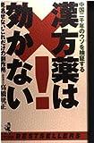 漢方薬は効かない―中国二千年のウソを検証する 見逃せないこれだけの副作用 (ベストセラーシリーズ・ワニの本)